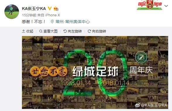 绿城20岁生日,张玉宁送祝福