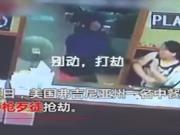外国歹徒持枪打劫中餐馆,结果……