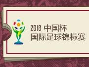 2018中国杯国际足球锦标赛球票正式开售,巨星云集等你来看