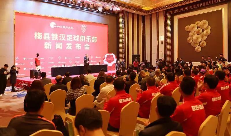 重磅引援正式亮相 梅县铁汉足球俱乐部新闻发布