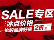 商城推出SALE专区,2折起售,冰点价格抢大牌好货!
