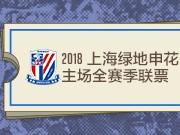 上海绿地申花官方2018赛季联票正式开售啦!