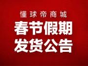 懂球帝商城春节假期发货及客服时效公告!