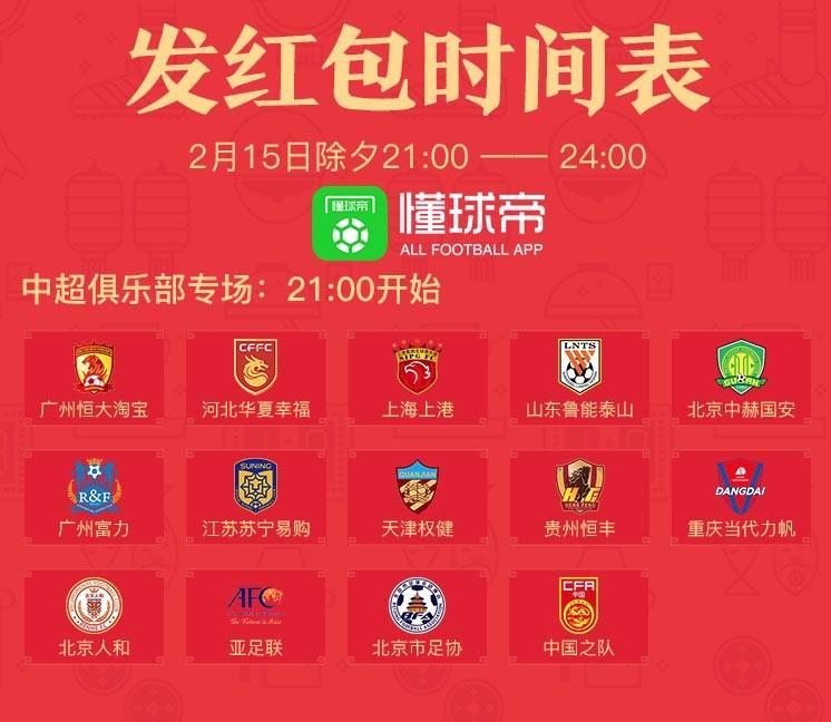 今年除夕,中国之队领衔11家中超俱乐部给大家拜年送礼!