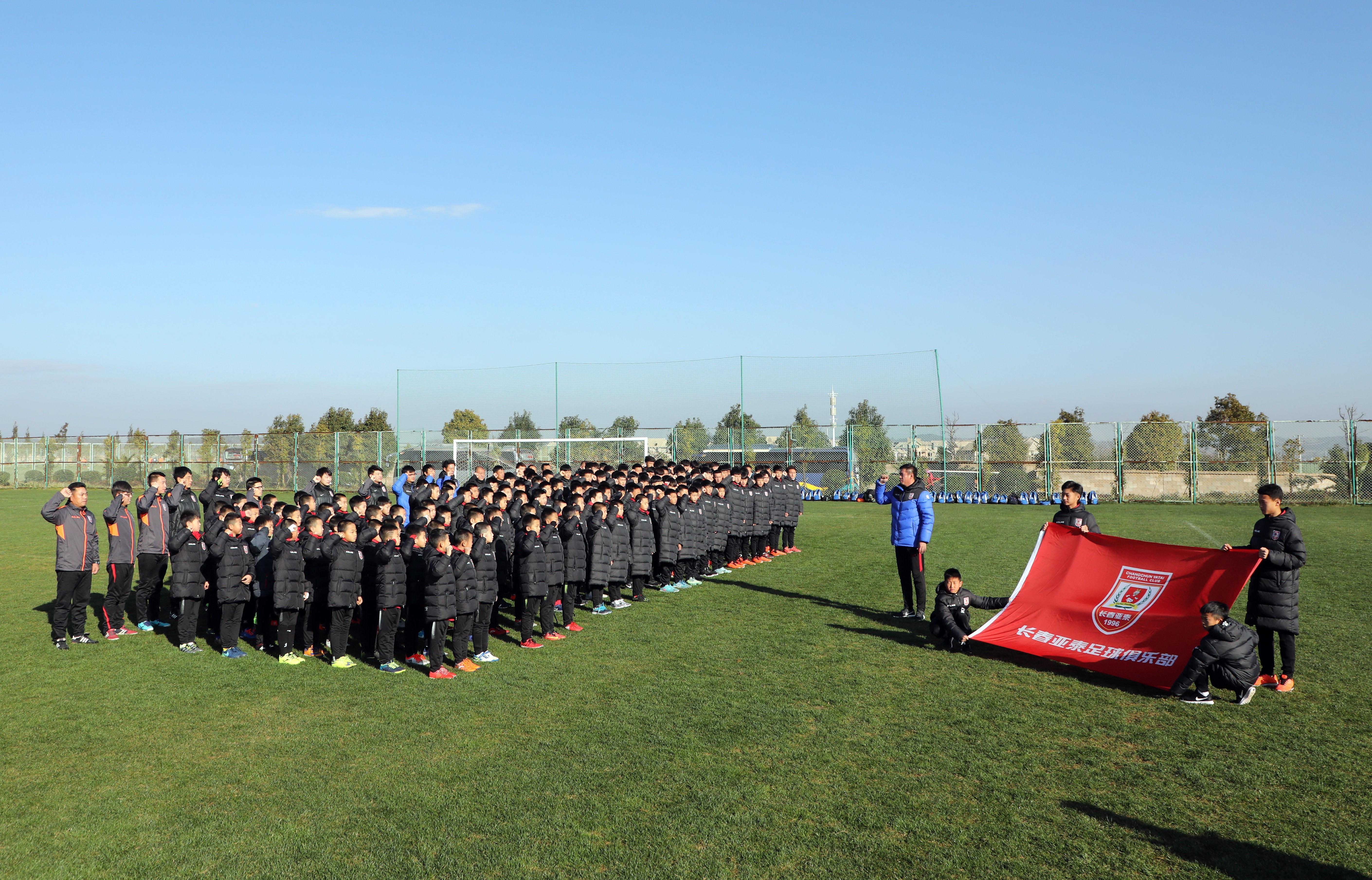 亚泰梯队举行迎新宣誓仪式,为长春荣誉而战,为中国足球而战