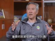 中国足球名宿团专题:前国足主帅戚务生