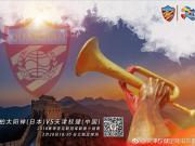 权健战柏队海报:吹响集结号