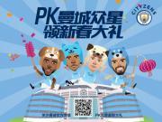 我城联手新英体育给中国城民撒福利!