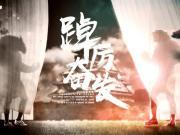 恒大亚冠战大阪海报:踔厉奋发