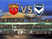 上港vs墨尔本:上港四外援齐出