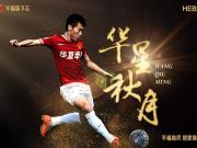 王秋明正式加盟河北华夏幸福足球俱乐部