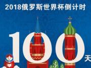 懂球帝启动图:百日冲刺!距离俄罗斯世界杯开幕还剩100天啦