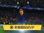 懂大喜娱乐城帝本周国际赛事MVP:梅西