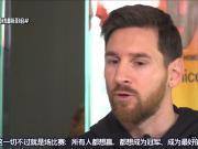《中文字幕》梅西接受La Cornisa专访完整视频