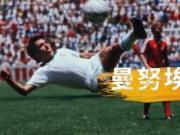 精彩凌空侧勾让人瞠目结舌!你还记得世界杯中哪些杂耍进球?