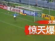 惊天爆射直挂死角!1986年世界杯巴西曾收获这样一粒精彩进球