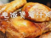 手把手教你做电饭煲蜜汁鸡,不比烤箱烤得味道差!