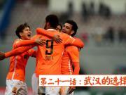 第二十一话:武汉的选择题-2016卓尔中甲主场球衣