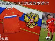 俄罗斯国家队2008主场球迷版球衣