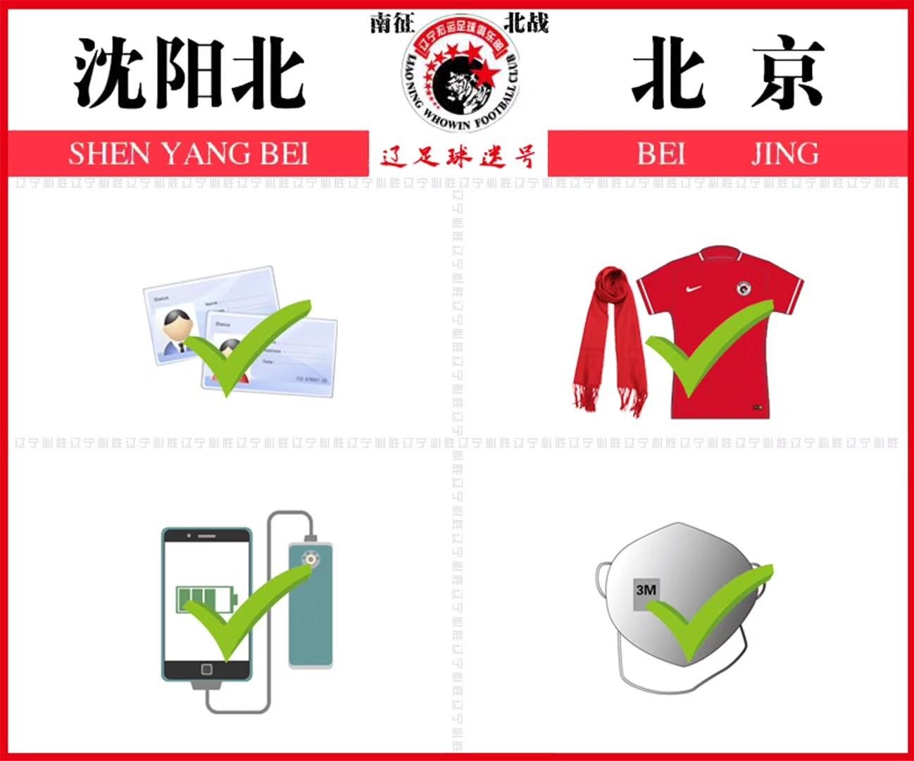 辽足打造球迷专列一路高歌赴北京助威