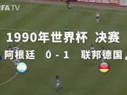 世界杯决赛最有争议点球?1990年德国队布雷默点杀阿根廷夺冠