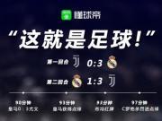 懂球帝海报:0-3到1-3!这就是足球!