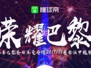 懂球帝启动图:17/18赛季法甲联赛冠军,荣耀巴黎!