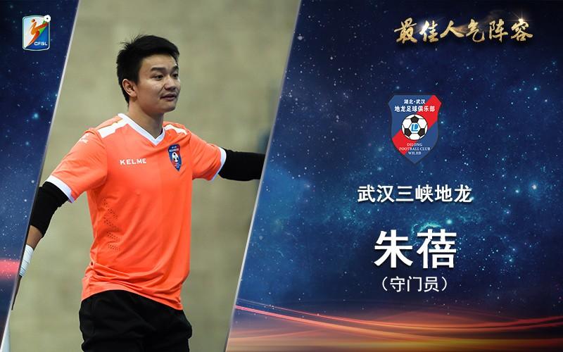 五超联赛最佳人气阵容丨武汉三峡地龙 提名名