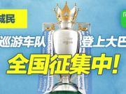 史上首次!懂球帝要送中国球迷登上曼城夺冠巡游大巴!