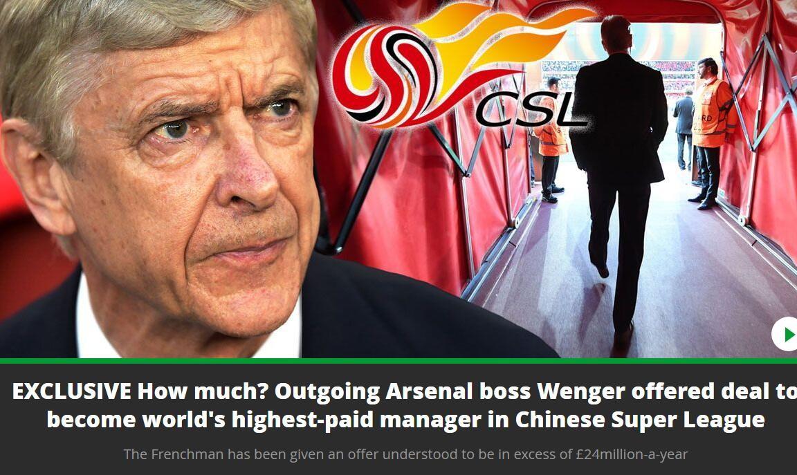 镜报:温格收到天价中超邀约,年薪世界第一远