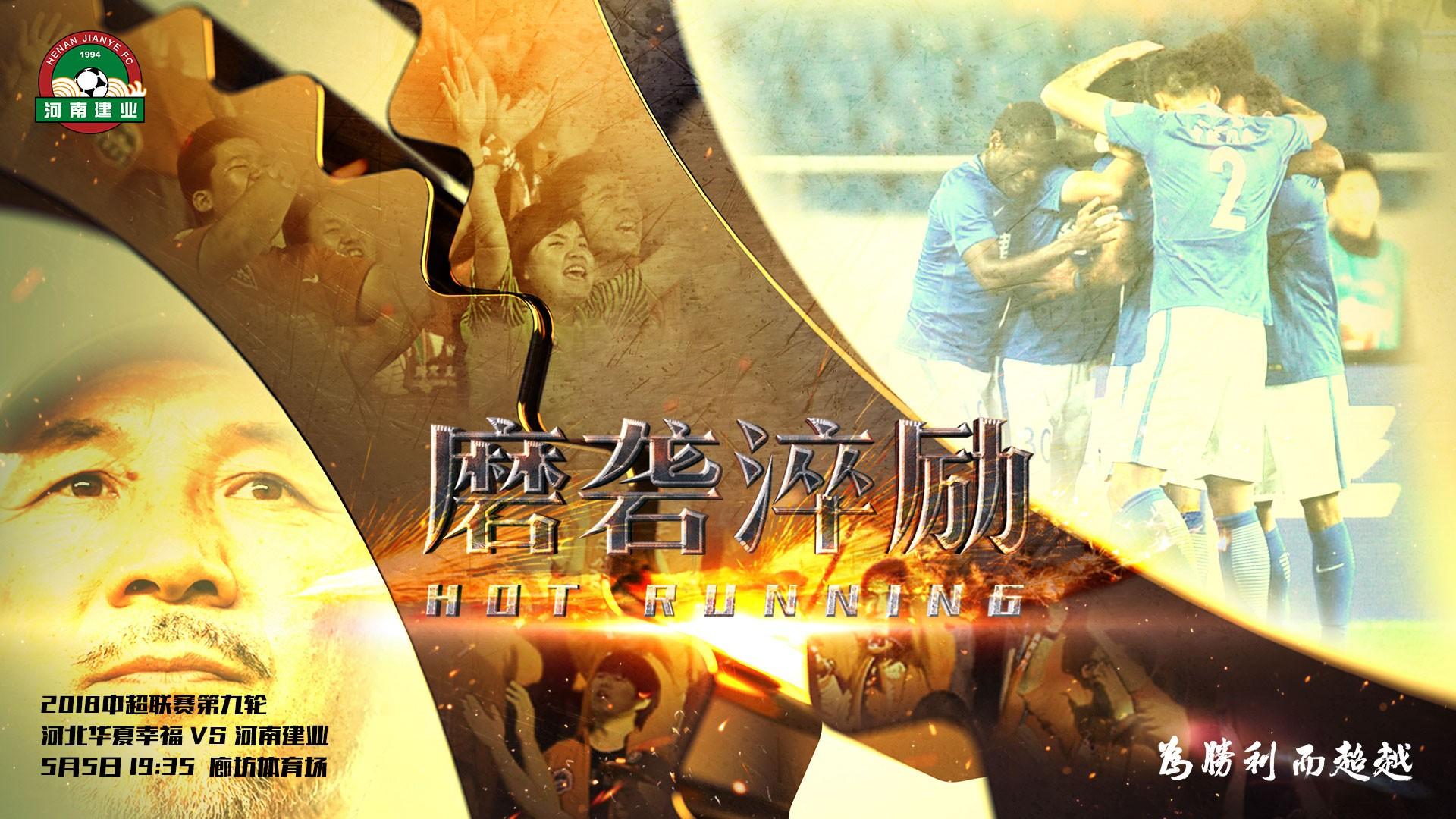 河南建业客战河北华夏幸福赛前海报:磨砻淬励