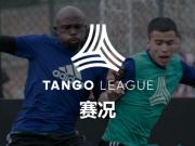 TANGO联赛北京站 |第一日战罢,12支球队强势晋级