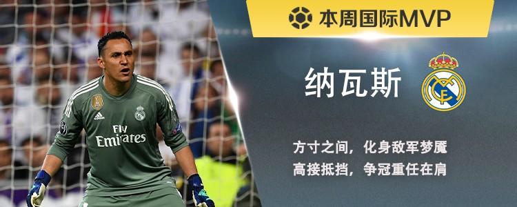 懂球帝本周国际赛事MVP:纳瓦斯