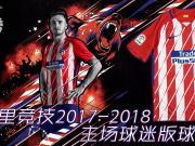 马德里竞技2017-2018主场球迷版球衣
