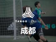 TANGO联赛成都总决赛开战在即!对阵名单出炉!