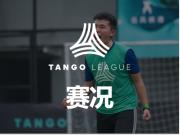 TANGO联赛成都站 | 决出四强!夺冠热门UUFC被淘汰