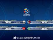 #亚冠2018#1/4决赛抽签结果出炉!天津权健将和鹿