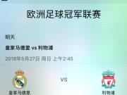 凑热闹,Siri预测今晚欧冠决赛皇马胜利物浦