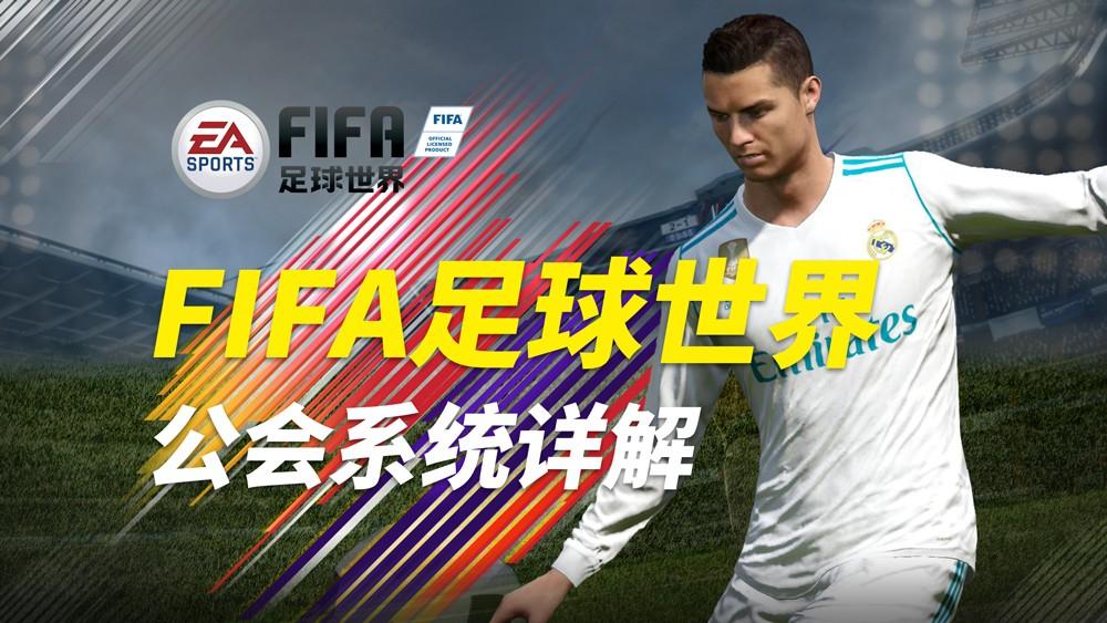 加入公会赢阿里,《FIFA足球世界》公会系统