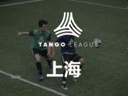 TANGO联赛上海总决赛开战在即!对阵名单出炉!