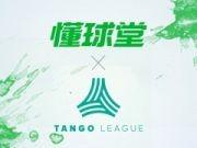 《懂球堂 X TANGO》教你如何一场比赛进10个球