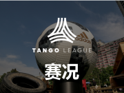 TANGO联赛上海站 |第一日战罢,12支球队强势晋级!