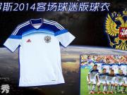 俄罗斯国家队2014客场球迷版球衣