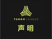 阿迪达斯TANGO LEAGUE上海站总决赛处罚声明
