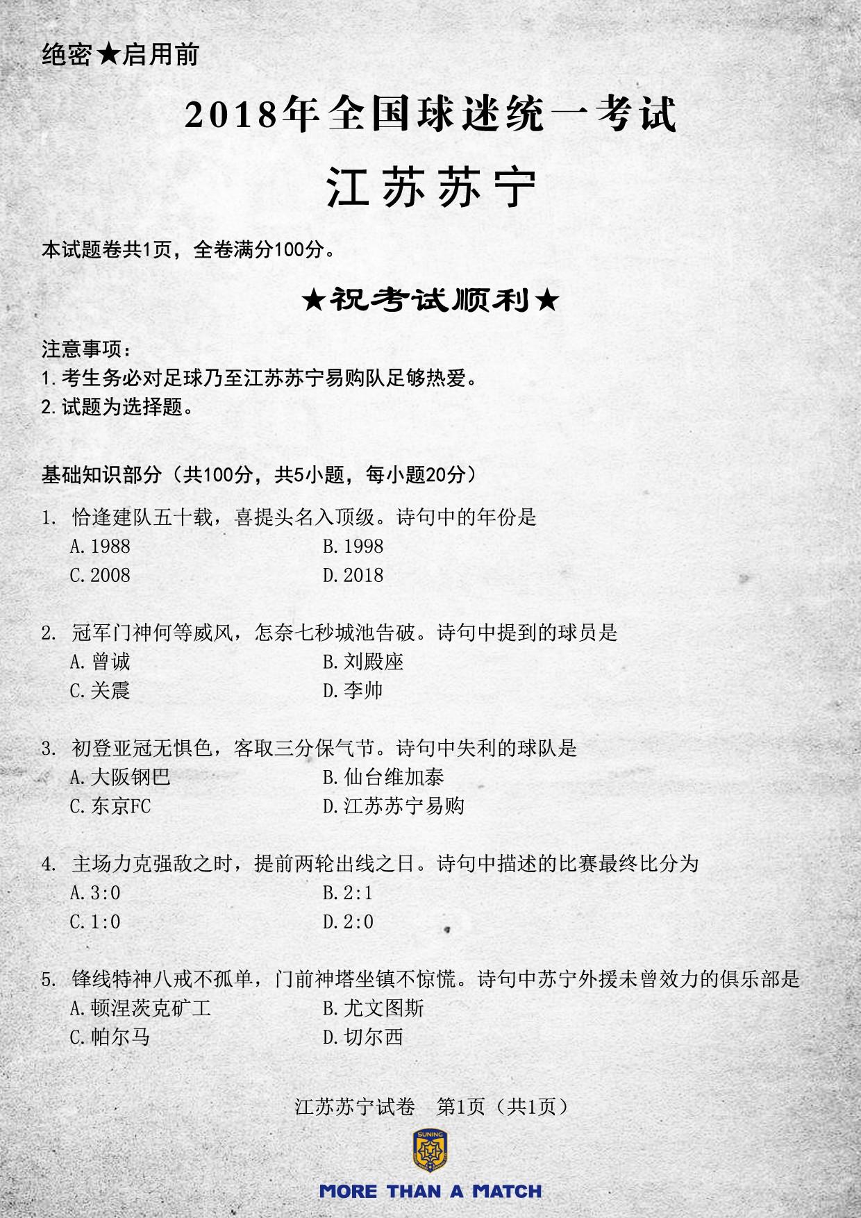 2018全国球迷统一考试江苏苏宁卷正式开始