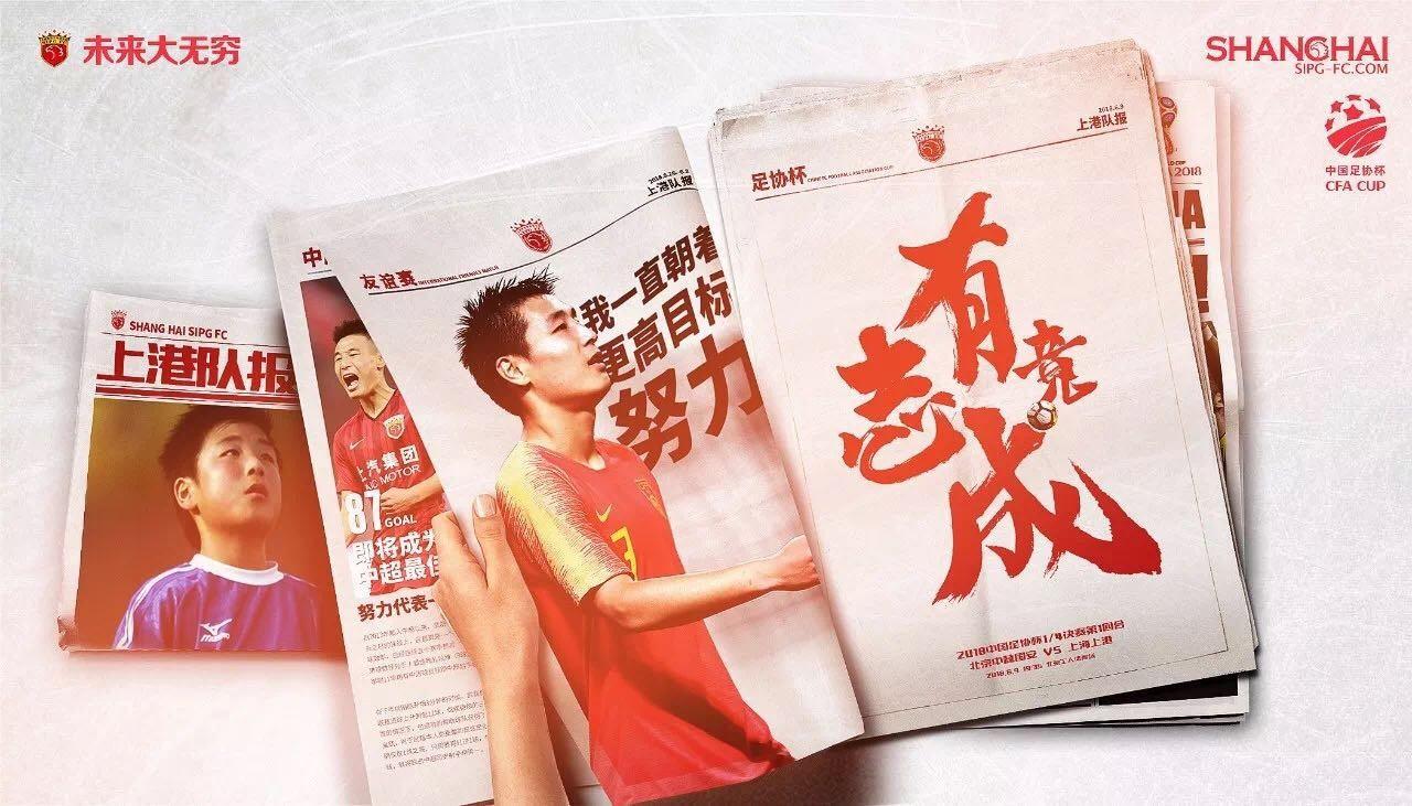 上港战国安海报:有志者事竟成