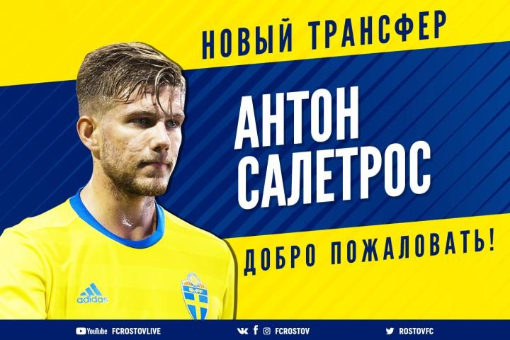 官方:罗斯托夫签瑞典U21国脚