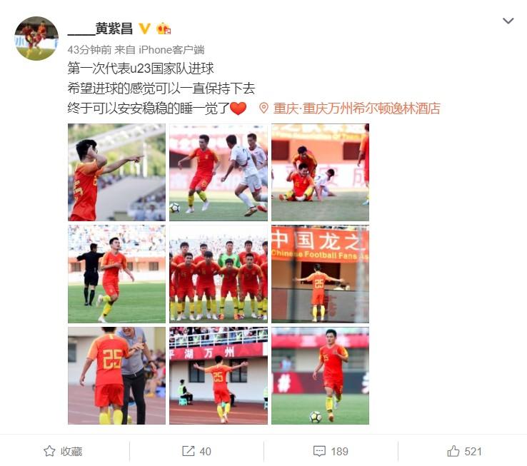 黄紫昌:希望进球感觉保持下去