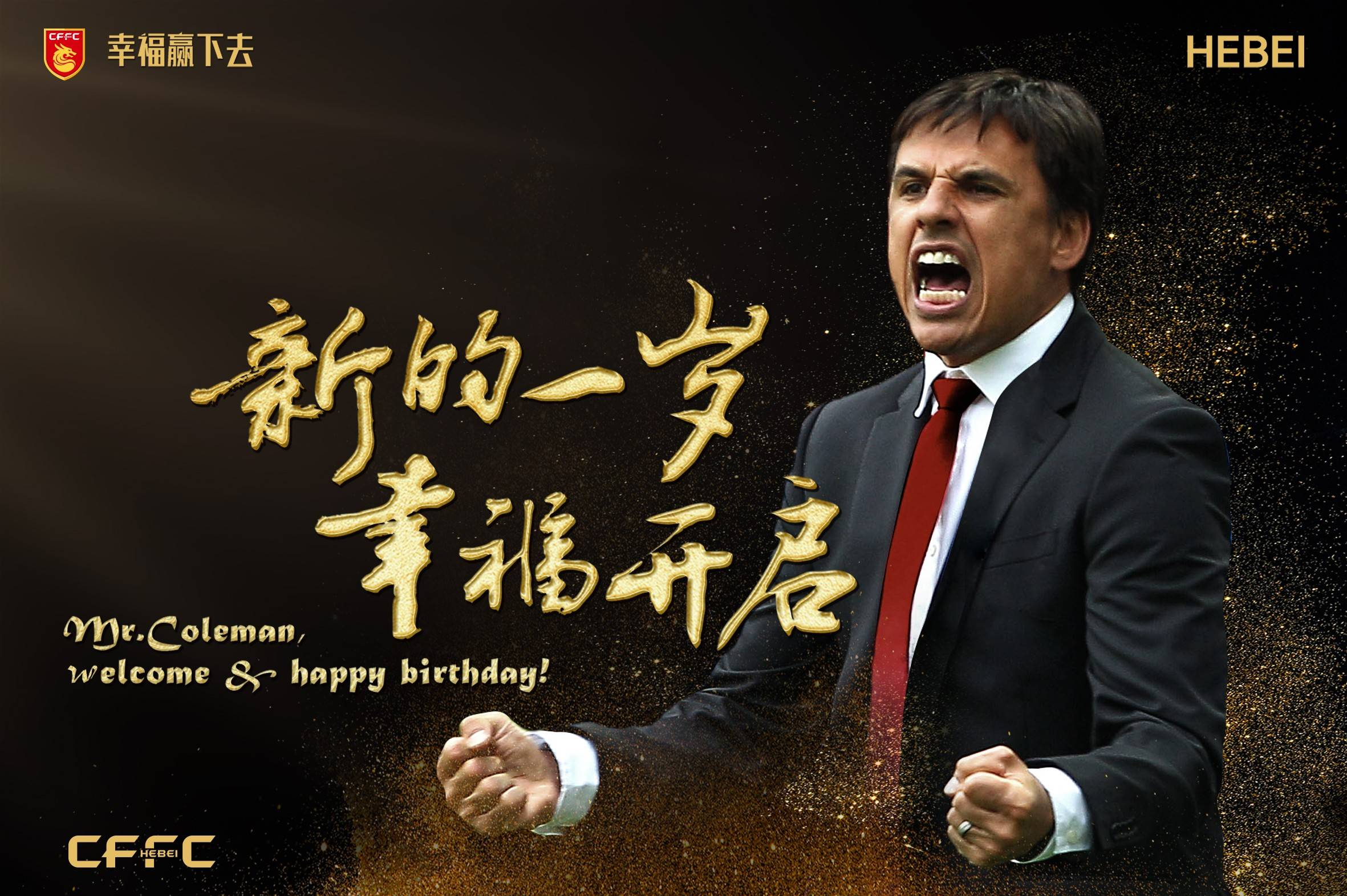 公告:科尔曼正式出任河北华夏幸福主教练