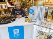 方便中国球迷,俄罗斯4000家商户接入支付宝